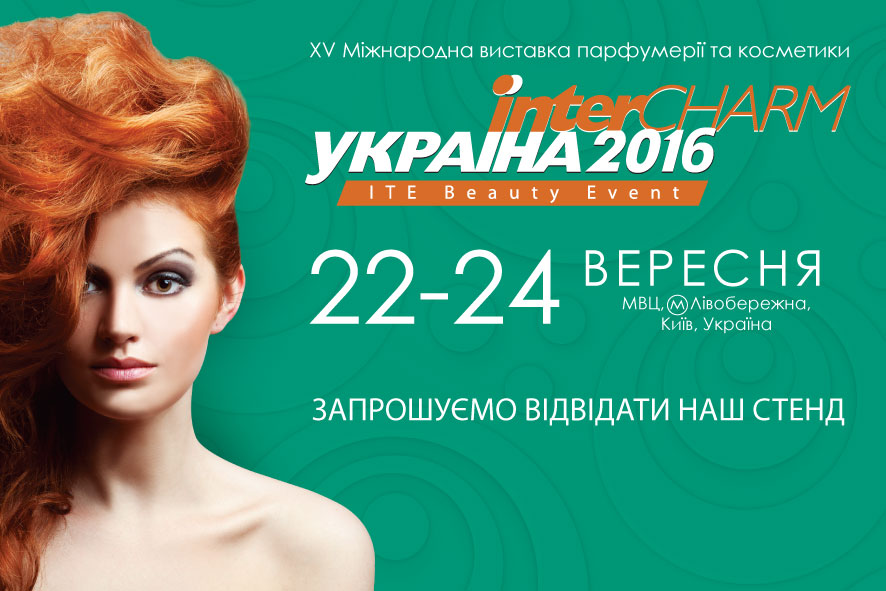 interCHARM Украина 2016